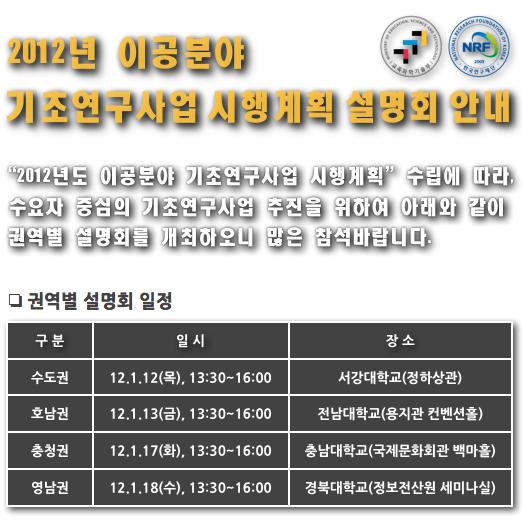 2012년이공분야기초연구사업시행계획